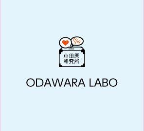 小田原ラボ