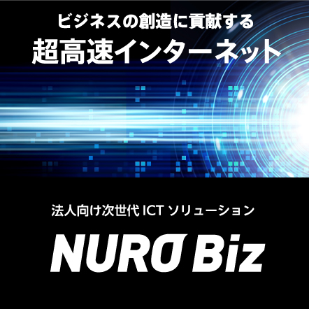 NURO BIZ 代理店「小田原ラボ」